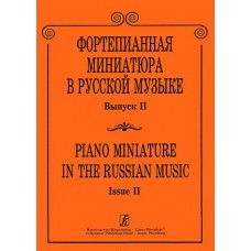 A piano miniature in Russian music. Issue 2