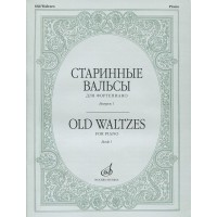 Old waltzes. For piano. Issue 1
