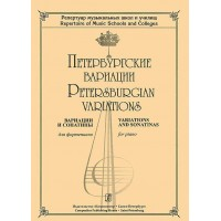 St. Petersburg variation. Variations and sonatinas for piano