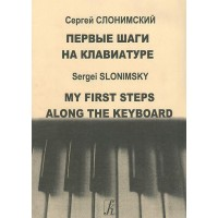 Sergei Slonimsky. The first steps on the keyboard