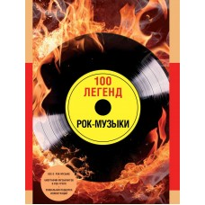 100 legends of rock music