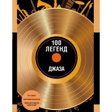 100 legends of jazz music