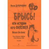 Shoo! Or the history of the cat Philotheus. A musical for children