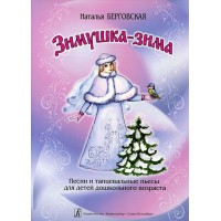 Zimushka-winter. Song and dance plays for children of preschool age