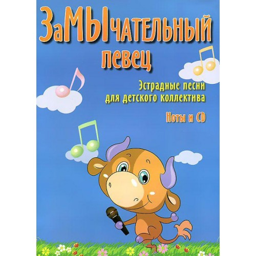 Zamechatelny singer. Pop songs for a group of children (+ CD-ROM)
