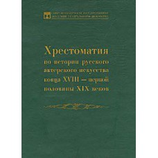 A reader on the history of Russian dramatic art of the late XVIII - first half XIX centuries