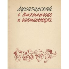 About the Theatre and the Vakhtangov theatre