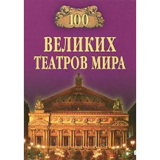 100 great theatres of the world