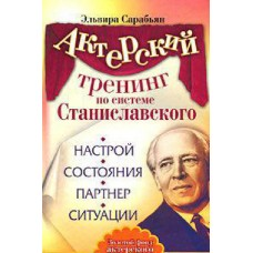 Acting training in the Stanislavsky. Attitude. State. Partner. The situation