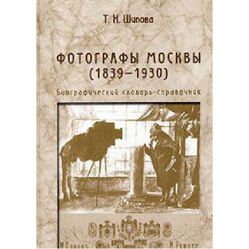 Photographers Moscow (1839-1930). Biographical dictionary