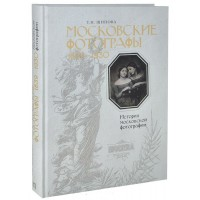 Moscow photographers. 1839-1930. History of Moscow photography. Hardcover Album.